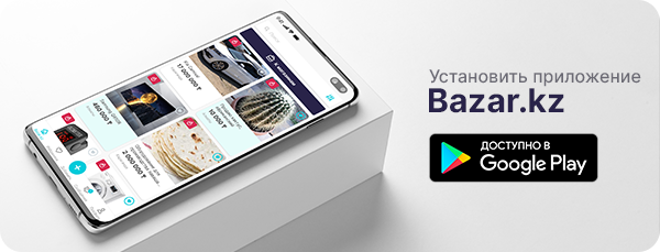Установите обновлённое приложение Bazar.kz себе на телефон