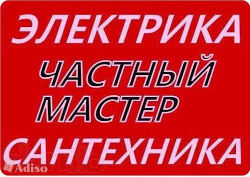 Электрик Сантехник Мастер на дом Петропавловск