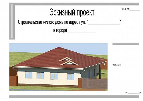 Проектирование дома , Эскиз проекта, Генеральный план Кызылорда