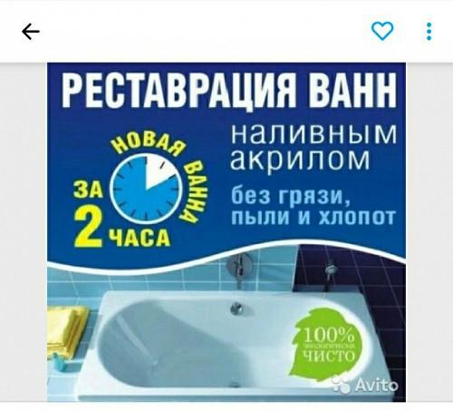 Реставрация ванН Атырау
