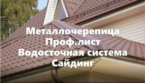 Водосток. Карниз. Крыша. Гипсокартон. Ламинат. Атырау