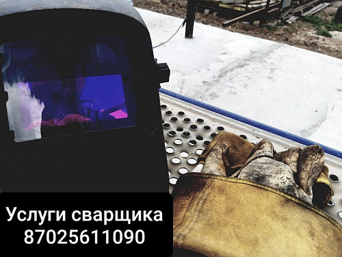 Услуги сварщика Атырау