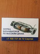 Скупка катализаторов в ТАЛДЫКОРГАНЕ по высоким ценам Талдыкорган