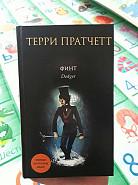Увлекательный роман Терри Пратчетт Экибастуз
