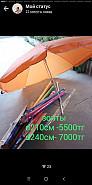Садовый зонт пляжный Темиртау