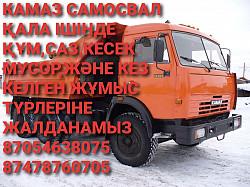 Камаз,құм,тас, шебен,саз,мусор,топырақ,кесек,буксир,перевозка Кызылорда