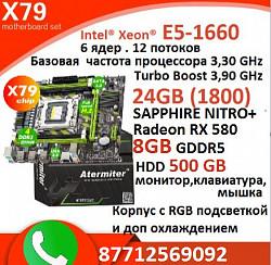 Продам игровой компьютер Intel® Xeon® E5-1660/ОЗУ 24Gb/RX580 8Gb Степногорск