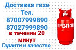Доставка газа Талдыкорган