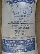 Балапан жемі комбикорм рост для цыплят (15-40 күн) Кызылорда