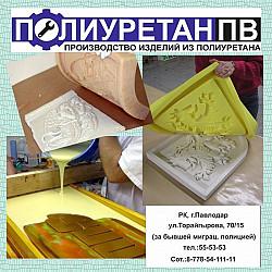 Полиуретан для литья форм Павлодар