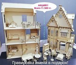 АКЦИЯ!!! Кукольные домики с мебелью, гравировка  имени в подарок Алматы