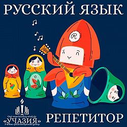 Репетитор, учитель, преподаватель по русскому языку. Русский педагог Петропавловск