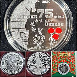 Коллекционная монета 75 лет Победе. Серебрянная монета 925 пр. 24 гр. Петропавловск