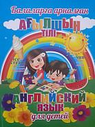 Английский язык для детей! Нур-Султан