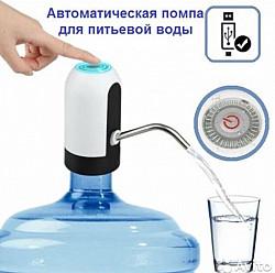 Электронная Помпа для подачи Воды. Актобе