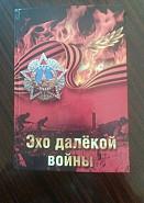 Продам книгу. 75 лет Великой Отечественной Войне.2 тома. Нур-Султан