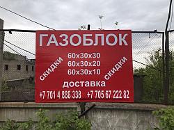 Газоблок по 540 тенге!!! Звоните! Павлодар