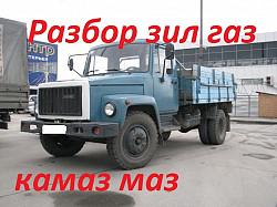 Разбор Газ 53 52 Зил 130 Каваз Паз Маз Лисаковск