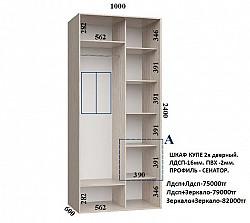 Шкаф Купе за 80000 тенге. 2-х дверный. 1200х2400х600мм Нур-Султан