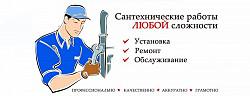 Сантехник, монтаж и ремонт сантехники Нур-Султан