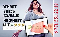Лечебное похудение от 4 до 30кг Талдыкорган