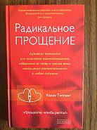 Радикальное Прощение. Книга, Колин Типпинг Алматы