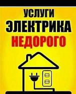 ШЫМКЕНТ Электрик недорого круглосуточно гарантия 24/7 Шымкент
