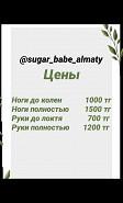 Женский шугаринг на дому или с выездом в черте города Алматы