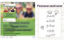 Репетитор по математике для 1-5 классов с выездом Алматы
