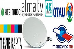 Установка и настройка спутникового телевидения Нур-Султан