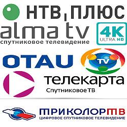 Установка Телекарта, Триколор, НТВ Плюс, Отау тв, Алма тв Нур-Султан