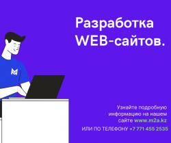 Разработка сайта в Алматы. Создание сайтов Алматы