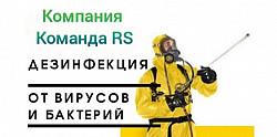 Дезинфекция бесплатно Алматы