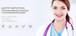 Центр хирургии, паллиативной помощи и онкореабилитации MCO Group Алматы