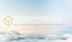 КАЧЕСТВЕННЫЙ ВИДЕОМОНТАЖ! Алматы