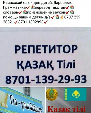 Репетитор казахского языка Алматы