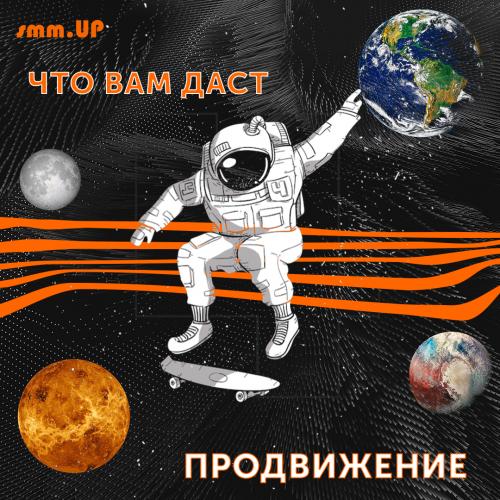 SMM агенство, SMM продвижение, таргетированная реклама Нур-Султан