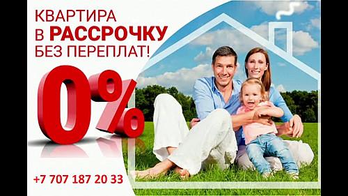 Недвижимость в рассрочку до 10 лет без процентов и комиссий банка. Алматы
