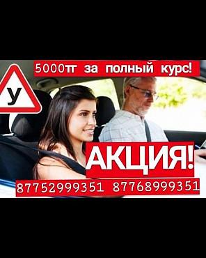 Автошкола Autocarkz Шымкент