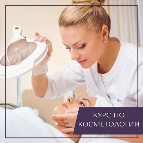 Видео курс косметолог от А до Я Алматы