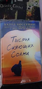Книга Халледа Хоссейни Алматы