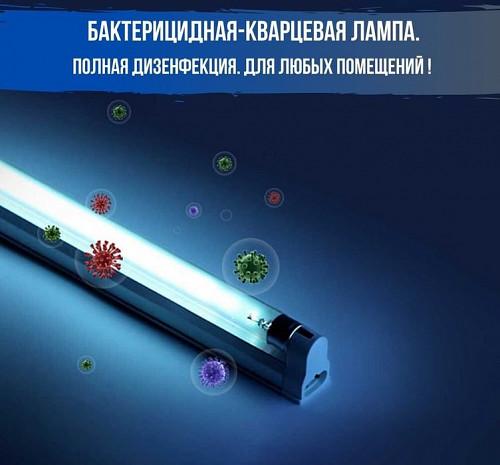 Кварцевые лампы, обработка квартир Павлодар