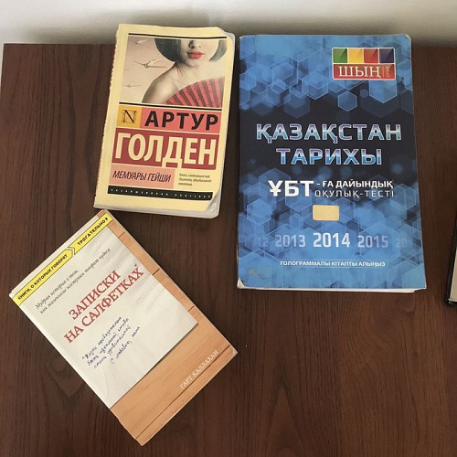 Книги: Записки на Салфетках, Мне Тебя Обещали, Мемуары Гейши Алматы