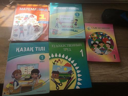 Учебники Шымкент
