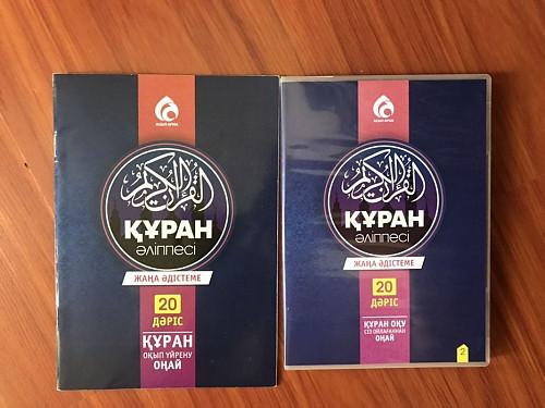Құран әліппесі Жаңа әдістеме 4диск + жұмыс дәптері Алматы