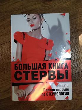 Продам книгу Актобе