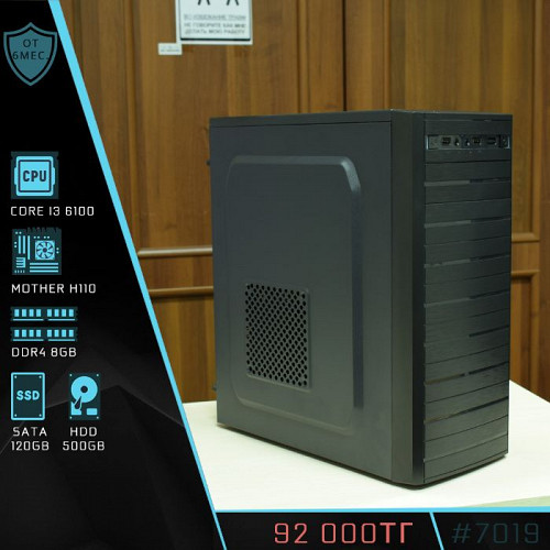 Офисный компьютер Core i3 Алматы