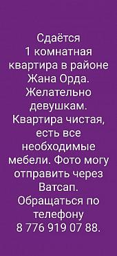 Сдам на длительный срок 1 комнатную квартиру в районе Жана Орда. Уральск