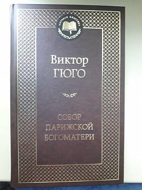 Продам книги Мировая классика Нур-Султан