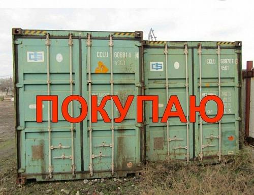 20 фут и 40 фут контейнер Караганда